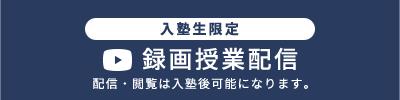入塾生限定 録画授業配信