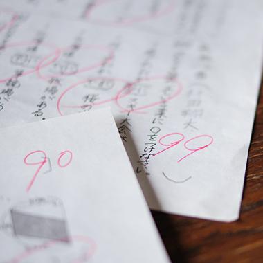 全教科90点以上取りたい!